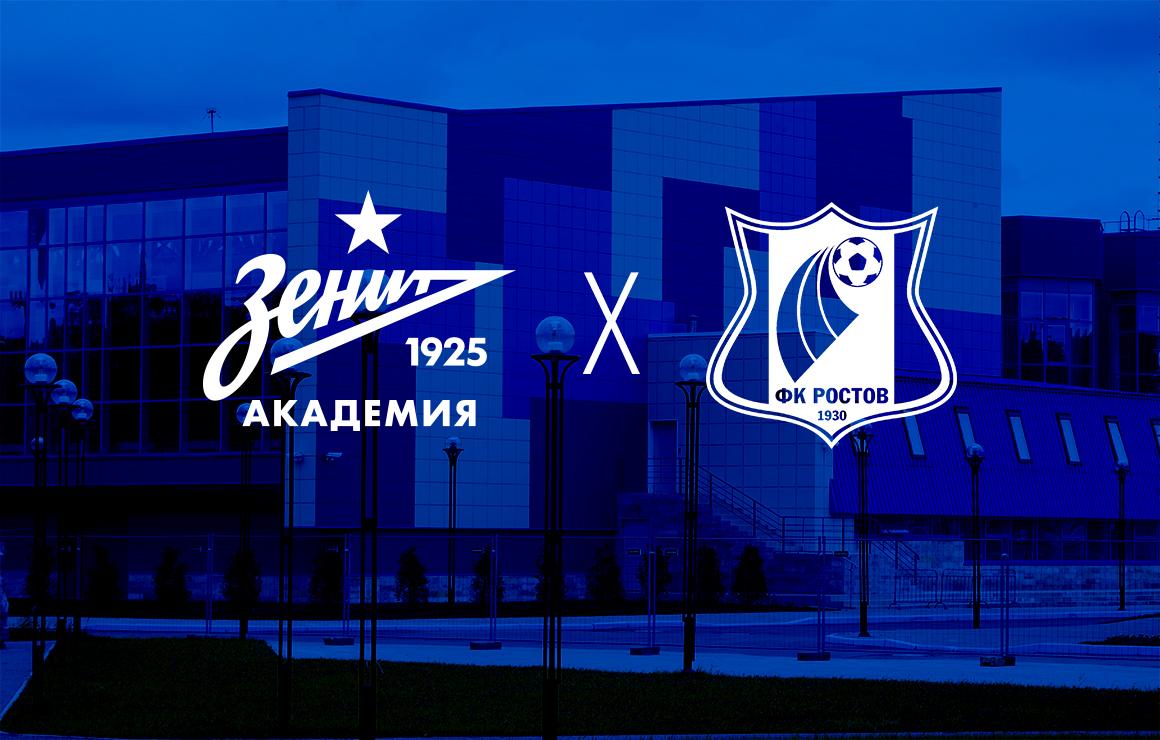 6 марта четыре команды «Газпром»-Академии сыграют товарищеские матчи с «Ростовом»