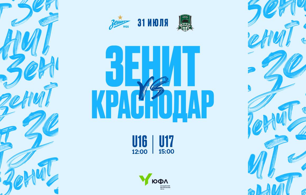 31 июля «Зенит» примет «Краснодар» во втором туре ЮФЛ