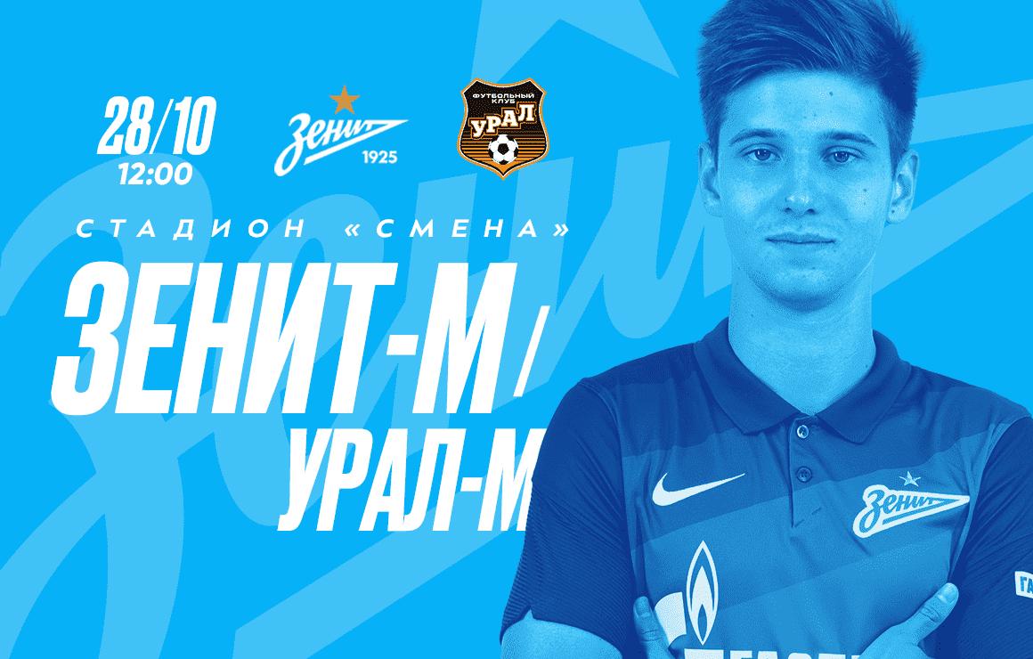 «Зенит»-м – «Урал»-м: прямая трансляция со стадиона «Смена»