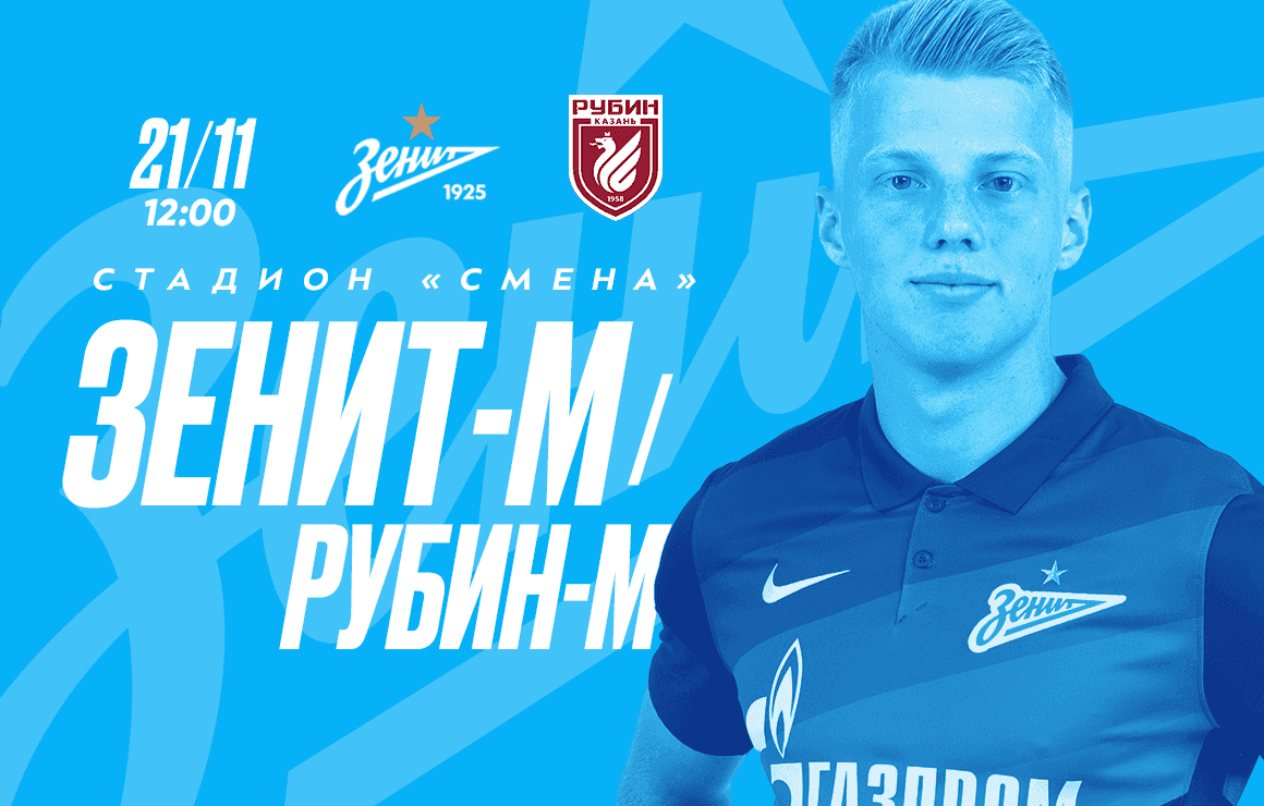 21 ноября «Зенит»-м сыграет с «Рубином»-м на стадионе «Смена»